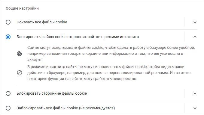�������� ���� � Google Crome