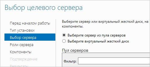 Выбор целевого сервера