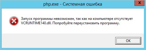 Ошибка при отсутствии файла VCRUNTIME140.dll