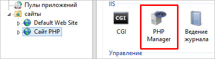 PHP Manager для IIS