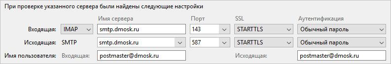 Пример настройки подключения к iredmail в Mozilla Thunderbird