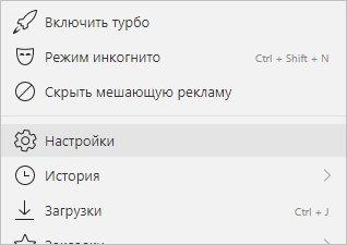 Вызов меню в Яндекс браузере