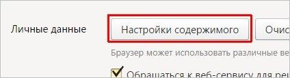 Настройки содержания в Яндекс