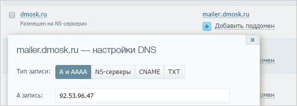 А-запись в timeweb