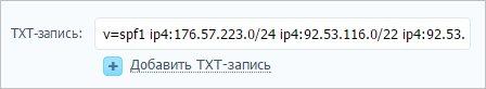 SPF-запись в timeweb