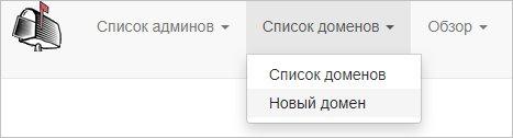 Переходим к созданию нового домена