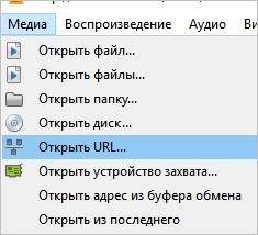 Открываем URL в VLC