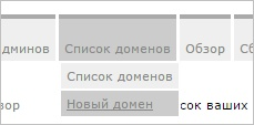 Создаем новый домен в Postfixadmin