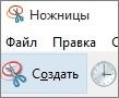 Создание скриншота экрана в приложении Ножницы