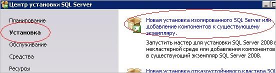 Выбор пункта установки SQL Server