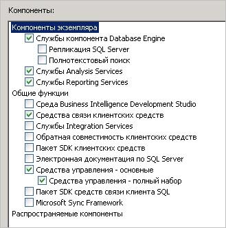 Выбор компонентов SQL Server