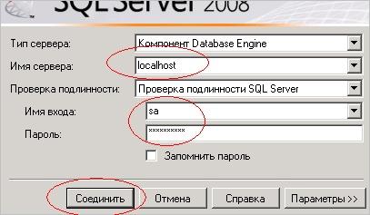 ����������� � SQL Server � ������� Management Studio