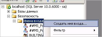 Состояние работы SQL Server
