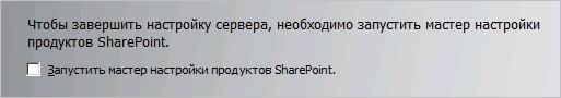 Не запускаем мастер настройки SharePoint после установки