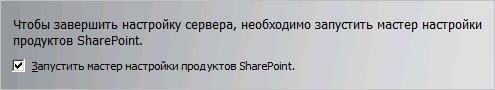 Теперь запускаем мастер настройки SharePoint после установки