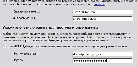 ����������� SharePoint ��� ����������� � SQL Server