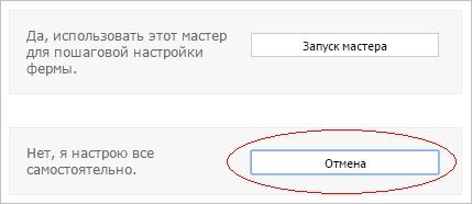 Отменяем автоматическую настройку портала SharePoint