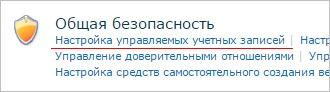 Настройка управляемых учетных записей в SharePoint
