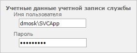 Регистрация управляемой учетной записи в SharePoint