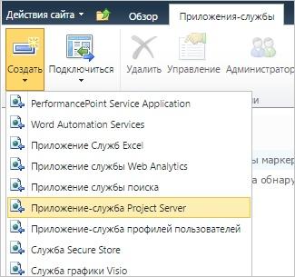 Создание приложения-службы Project Server
