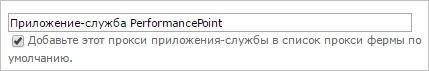 Ввод имени приложения-службы PerformancePoint