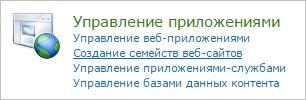 �������� ��������� ���-������ � SharePoint
