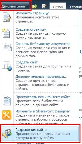 Переход к управлению разрешениями на доступ к новому сайту в SharePoint