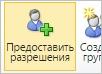 Предоставление разрешений для нового сайта SharePoint