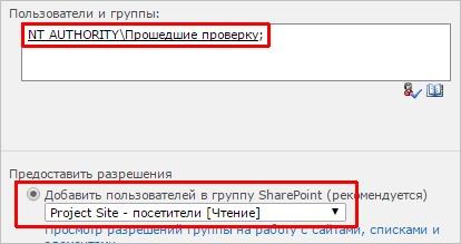Ввод данных для доступа к сайту SharePoint