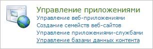Управление базами данных контента в SharePoint