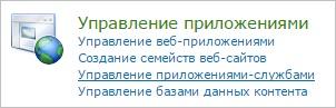 РазделУправление приложениями-службами в SharePoint