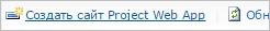 Ссылка Создать сайт Project Web App