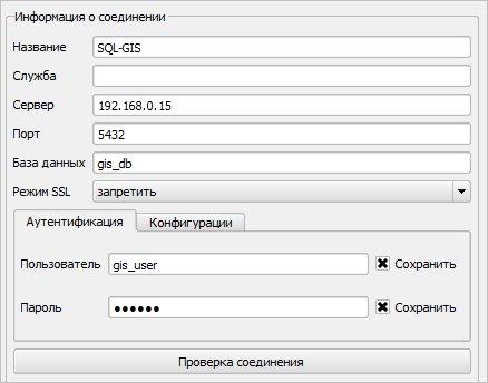 Заполняем данные для подключения QGIS к СУБД