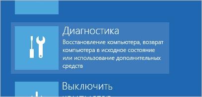 Выбираем диагностику Windows 8