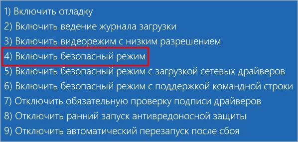 Среди параметров загрузки Windows выбираем безопасный режим