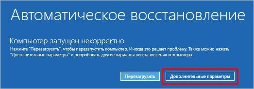 Выбор дополнительных параметров восстановления Windows