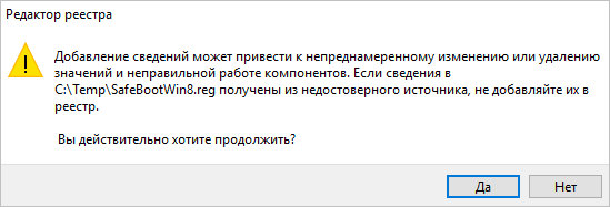 Запрос на слияние реестра
