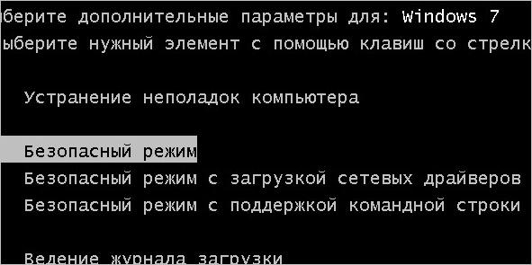 Выбор безопасного режима в Windows