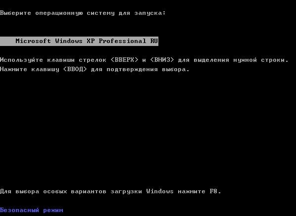 Выбор операционной системы для ее загрузки в безопасном режиме
