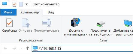 Пример подключения к SMB шаре с компьютера на Windows