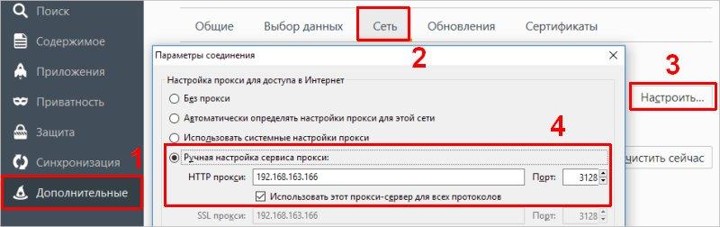Настройка Firefox для использования прокси-сервера
