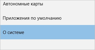 О системе в Windows 10
