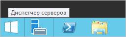 Запуск диспетчера серверов в Windows Server