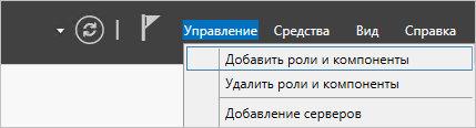 Переходим к добавлению ролей Windows Server