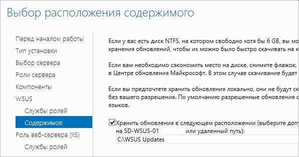 Указываем путь, по которому WSUS должен хранить файлы обновлений