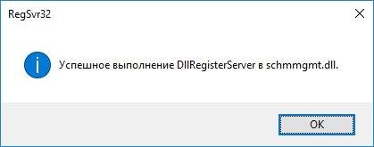 Успешная регистрация schmmgmt.dll