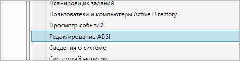 Выбираем Редактирование ADSI