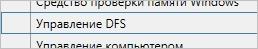Запуск консоли управления DFS из диспетчера серверов