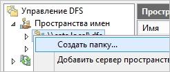 Создание пространства DFS