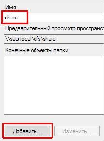 Задаем название общей папки DFS и добавляем шары